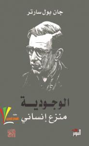 تحميل كتاب كتاب الوجودية (منزع إنساني) - جان بول سارتر لـِ: جان بول سارتر