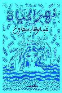 تحميل كتاب كتاب نهر الحياة - عبد الوهاب مطاوع لـِ: عبد الوهاب مطاوع