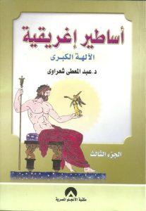 تحميل كتاب كتاب أساطير إغريقية (3) الآلهة الكبرى - عبد المعطي شعراوي لـِ: عبد المعطي شعراوي
