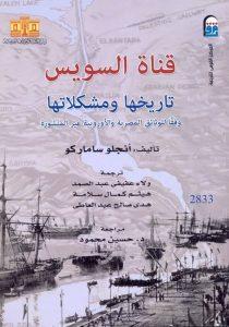 تحميل كتاب كتاب قناة السويس (تاريخها ومشكلاتها) - أنجلو ساماركو لـِ: أنجلو ساماركو