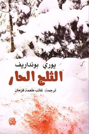 صورة رواية الثلج الحار – يوري بونداريف
