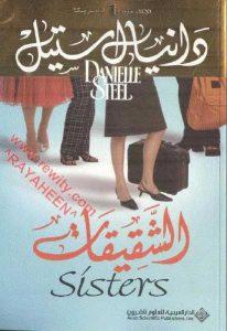 تحميل كتاب رواية الشقيقات - دانيال ستيل لـِ: دانيال ستيل