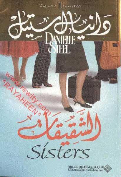Photo of رواية الشقيقات – دانيال ستيل