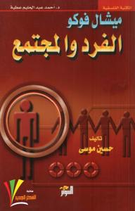 تحميل كتاب كتاب ميشال فوكو (الفرد والمجتمع) - حسين موسى لـِ: حسين موسى