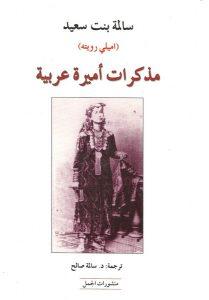 تحميل كتاب كتاب مذكرات أميرة عربية - سالمة بنت سعيد لـِ: سالمة بنت سعيد