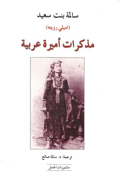 صورة كتاب مذكرات أميرة عربية – سالمة بنت سعيد