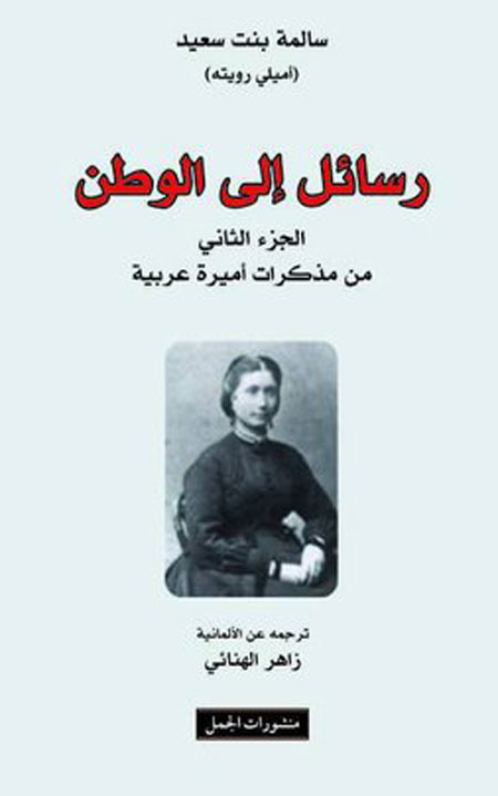 صورة كتاب رسائل إلى الوطن (الجزء الثاني من مذكرات أميرة عربية) – سالمة بنت سعيد