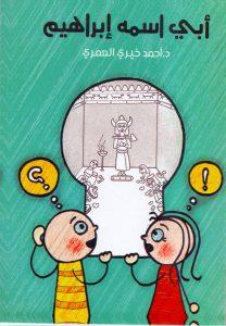 تحميل كتاب رواية أبي اسمه إبراهيم - أحمد خيري العمري لـِ: أحمد خيري العمري