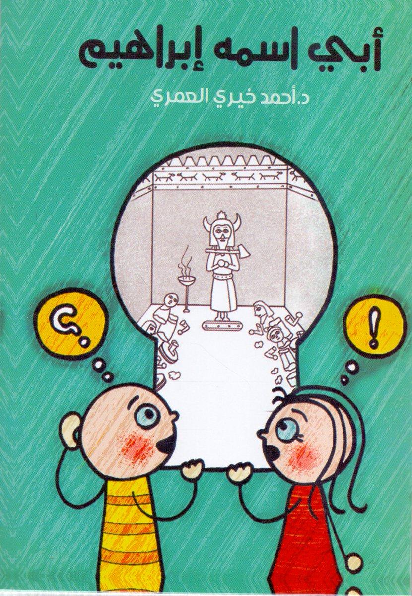 تحميل كتاب ابي اسمه ابراهيم pdf