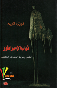 تحميل كتاب كتاب ثياب الإمبراطور (الشعر ومرايا الحداثة الخادعة) - فوزي كريم لـِ: فوزي كريم