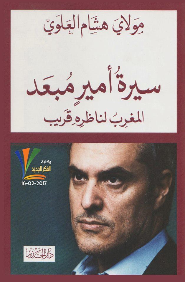 صورة كتاب سيرة أمير مبعد (المغرب لناظره قريب) – مولاي هشام العلوي