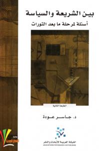 تحميل كتاب كتاب بين الشريعة والسياسة - جاسر عودة لـِ: جاسر عودة