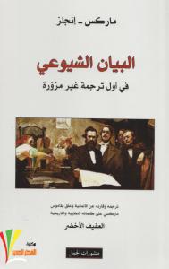 تحميل كتاب كتاب البيان الشيوعي (في أول ترجمة غير مزورة) - فريدريك إنجلز وكارل ماركس لـِ: فريدريك إنجلز وكارل ماركس