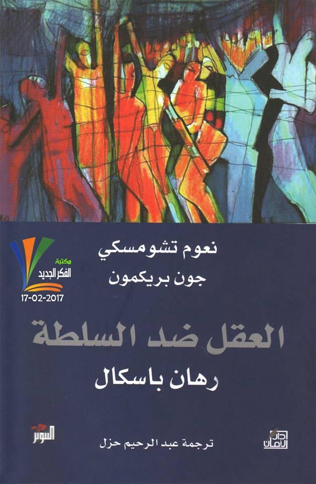 صورة كتاب العقل ضد السلطة (رهان باسكال) – نعوم تشومسكي وجون بريكمون