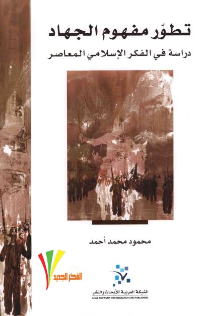 صورة كتاب تطور مفهوم الجهاد (دراسة في الفكر الإسلامي المعاصر) – محمود محمد أحمد