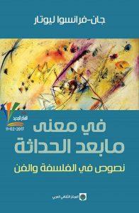 تحميل كتاب كتاب في معنى ما بعد الحداثة - جان فرانسوا ليوتار لـِ: جان فرانسوا ليوتار