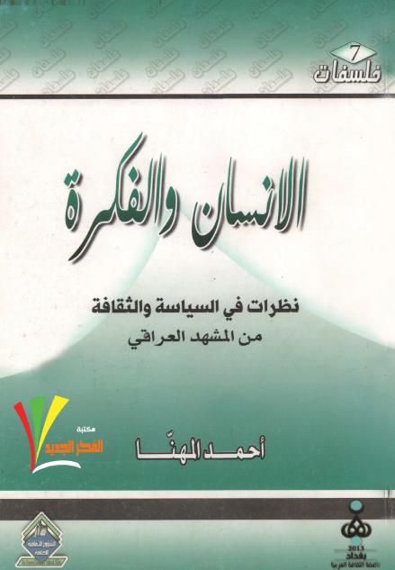 صورة كتاب الإنسان والفكرة (نظريات في السياسة والثقافة من المشهد العراقي) – أحمد المهنّا