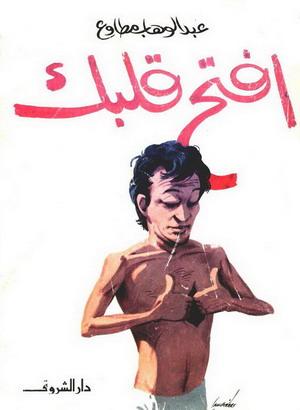 صورة كتاب افتح قلبك – عبد الوهاب مطاوع