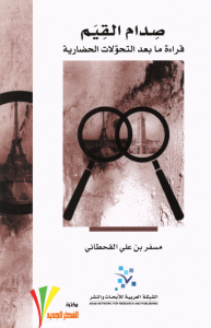 تحميل كتاب كتاب صدام القيم (قراءة ما بعد تحولات الحضارية) - مسفر بن علي القحطاني لـِ: مسفر بن علي القحطاني