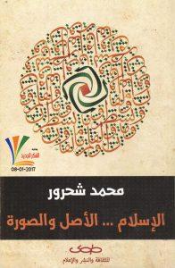 تحميل كتاب كتاب الإسلام الأصل والصورة - محمد شحرور لـِ: محمد شحرور