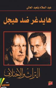 تحميل كتاب كتاب هايدغر ضد هيجل (التراث والاختلاف) - عبد السلام بنعبد العالي لـِ: عبد السلام بنعبد العالي