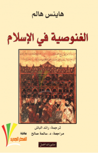 تحميل كتاب كتاب الغنوصية في الإسلام - هاينس هالم لـِ: هاينس هالم