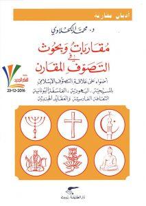 تحميل كتاب كتاب مقاربات وبحوث في التصوف المقارن - محمد الكحلاوي لـِ: محمد الكحلاوي