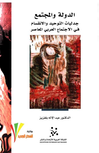 صورة كتاب الدولة والمجتمع (جدليّات التوحيد والانقسام في الاجتماع العربي المعاصر) – عبد الإله بلقزيز