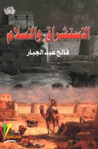 تحميل كتاب كتاب الأستشراق والإسلام - فالح عبد الجبار لـِ: فالح عبد الجبار