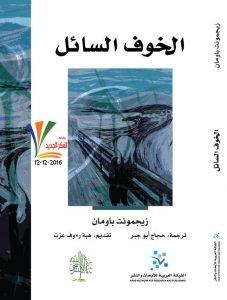 تحميل كتاب كتاب الخوف السائل - زيجمونت باومان لـِ: زيجمونت باومان