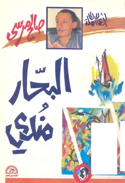صورة رواية البحار مندي – صالح مرسي