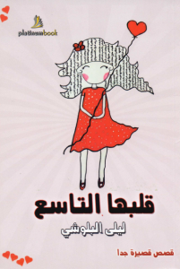 تحميل كتاب كتاب قلبها التاسع (قصص قصيرة جداً) - ليلى البلوشي لـِ: ليلى البلوشي