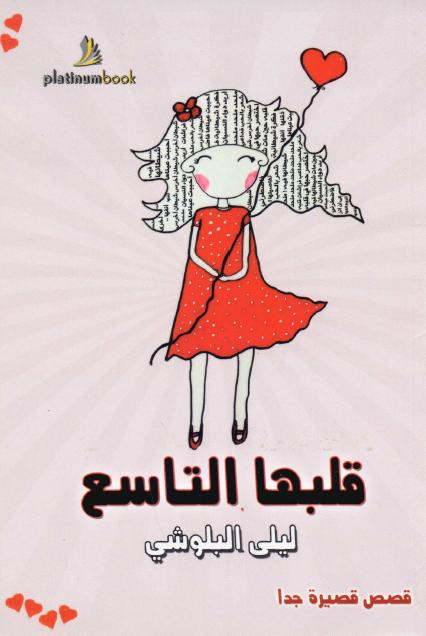 Photo of كتاب قلبها التاسع (قصص قصيرة جداً) – ليلى البلوشي