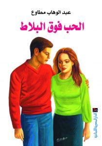 تحميل كتاب كتاب الحب فوق البلاط - عبد الوهاب مطاوع لـِ: عبد الوهاب مطاوع