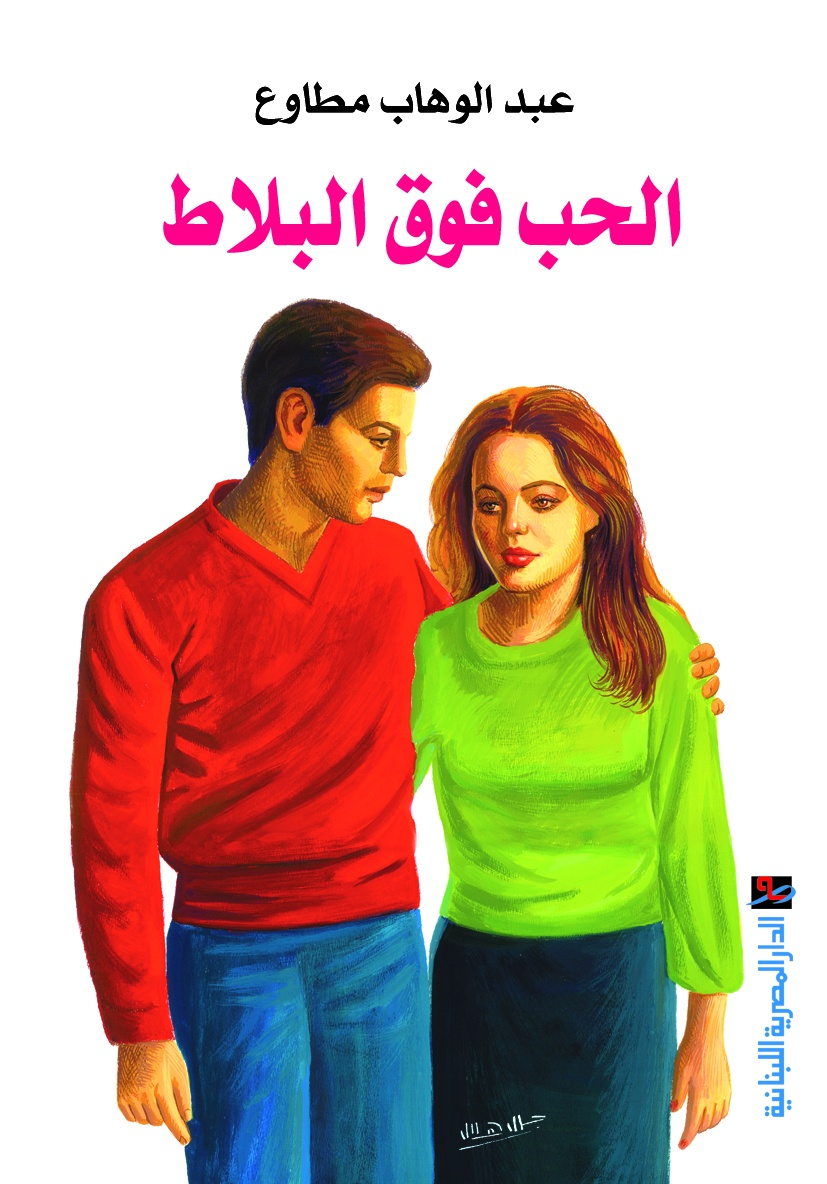 صورة كتاب الحب فوق البلاط – عبد الوهاب مطاوع