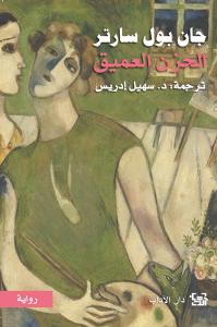 تحميل كتاب رواية الحزن العميق - جان بول سارتر لـِ: جان بول سارتر