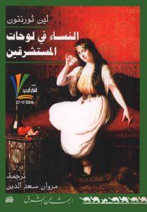 تحميل كتاب كتاب النساء في لوحات المستشرقين - لين ثورنتون لـِ: لين ثورنتون