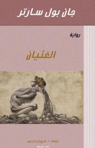 تحميل كتاب رواية الغثيان - جان بول سارتر لـِ: جان بول سارتر