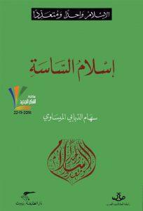 تحميل كتاب كتاب إسلام الساسة - سهام الدبابي الميساوي لـِ: سهام الدبابي الميساوي