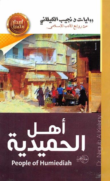 صورة رواية أهل الحميدية – نجيب الكيلاني