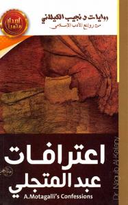 تحميل كتاب رواية إعترافات عبد المتجلي - نجيب الكيلاني للمؤلف: نجيب الكيلاني