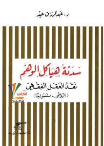 تحميل كتاب كتاب سدنة هياكل الوهم (نقد العقل الفقهي) - عبد الرزاق عيد لـِ: عبد الرزاق عيد