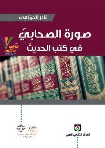تحميل كتاب كتاب صورة الصحابي في كتب الحديث - نادر الحمامي لـِ: نادر الحمامي