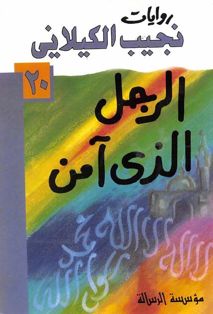 صورة رواية الرجل الذي آمن – نجيب الكيلاني