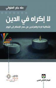 تحميل كتاب كتاب لا إكراه في الدين - طه جابر العلواني لـِ: طه جابر العلواني