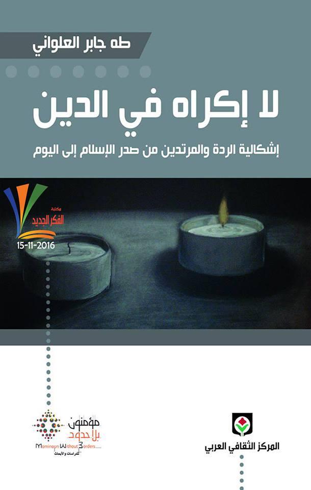 صورة كتاب لا إكراه في الدين – طه جابر العلواني