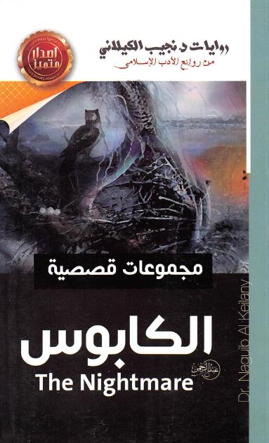صورة رواية الكابوس وقصص أخرى – نجيب الكيلاني