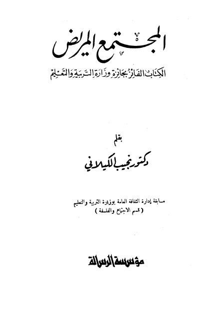 صورة كتاب المجتمع المريض – نجيب الكيلاني