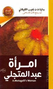 تحميل كتاب رواية امرأة عبد المتجلي - نجيب الكيلاني لـِ: نجيب الكيلاني