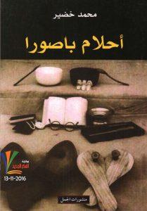تحميل كتاب كتاب أحلام باصورا - محمد خضير لـِ: محمد خضير